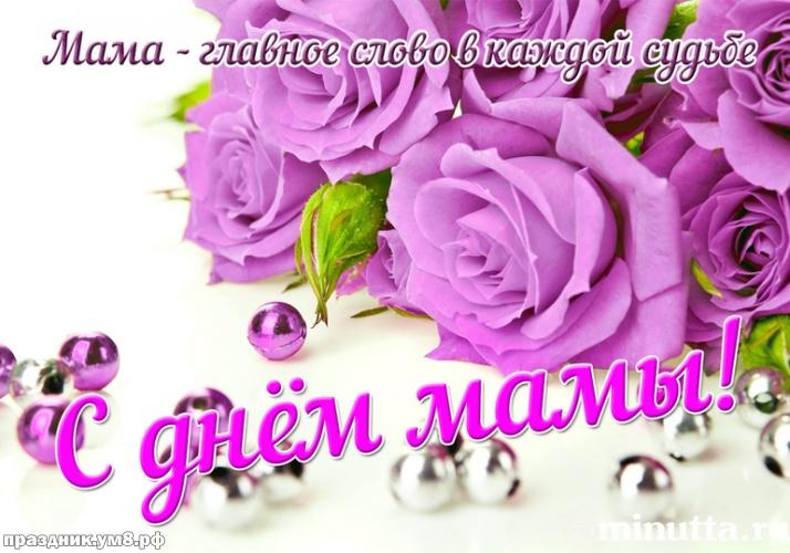 Скачать бесплатно радушную картинку на день матери (красивые открытки на день матери)! Пожелания своими словами маме! Переслать в instagram!