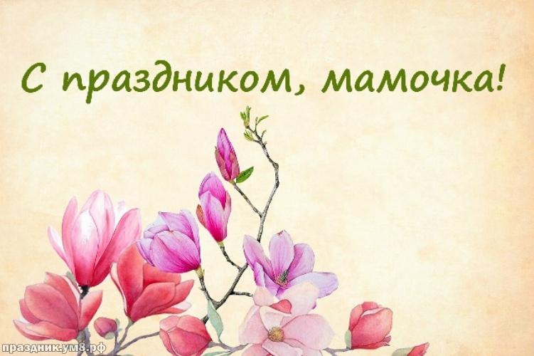 Найти энергичную картинку с днем матери маме! Красивые пожелания для всех мам! Поделиться в вк, одноклассники, вацап!