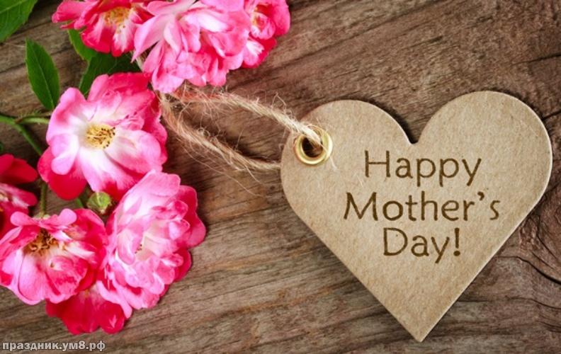 Скачать онлайн бесценную картинку с днем матери маме! Красивые пожелания для всех мам! Для инстаграм!