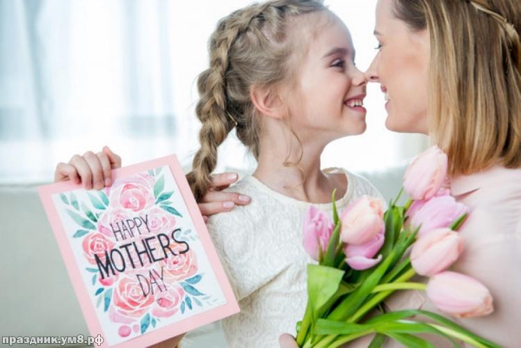 Скачать онлайн бесценную картинку с днем матери маме! Красивые пожелания для всех мам! Поделиться в pinterest!