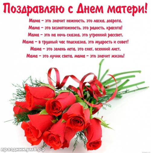Найти видную открытку на день матери (красивые открытки на день матери)! Пожелания своими словами маме! Для инстаграма!
