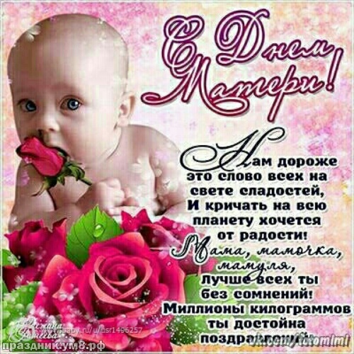 Найти желанную картинку на день матери (красивые открытки на день матери)! Пожелания своими словами маме! Переслать в instagram!