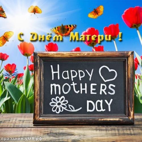 Найти дивную открытку (открытки на день матери, картинки с днем матери) с праздником! Для мамы! Отправить в instagram!