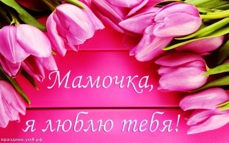 Найти изумительную картинку с днем матери маме! Красивые пожелания для всех мам! Отправить на вацап!