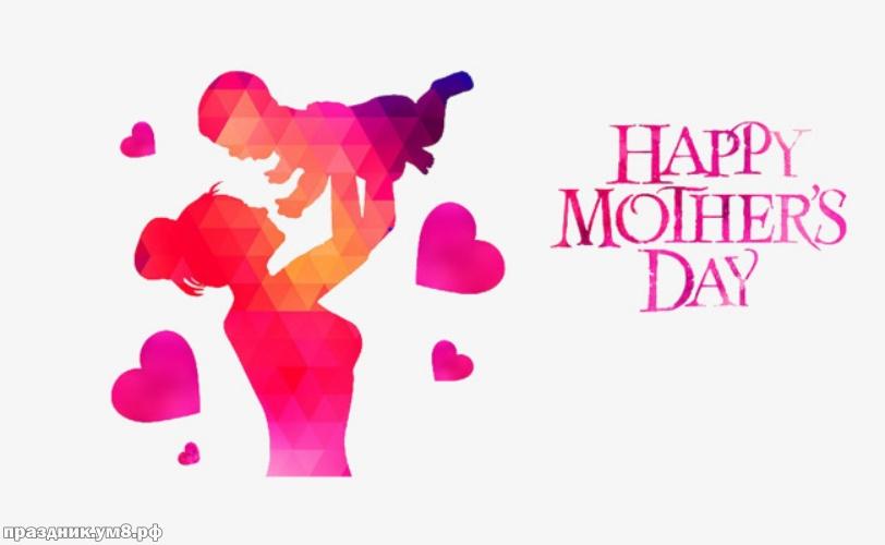 Скачать бесплатно драгоценнейшую картинку с днем матери, красивые картинки маме! С праздником, милые мамочки! Для вк, ватсап, одноклассники!