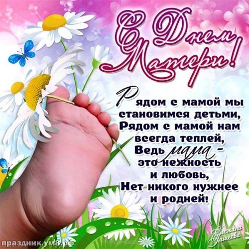 Скачать онлайн божественную картинку с днем матери! Примите поздравления, милые мамы! Отправить по сети!