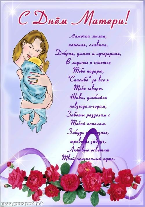 Скачать бесплатно шикарную картинку с днем матери маме! Красивые пожелания для всех мам! Переслать в пинтерест!