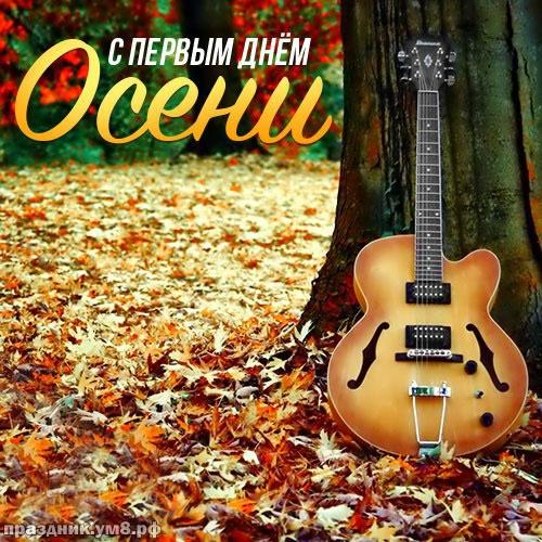 Скачать онлайн нужную картинку с первым днём осени, 1 сентября, красивое поздравление в прозе! Отправить в телеграм!