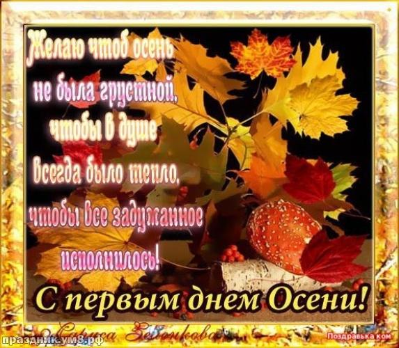 Скачать онлайн прекраснейшую картинку с первым днём осени, открытки осень, картинки с осенью, 1 сентября! Поделиться в вацап!