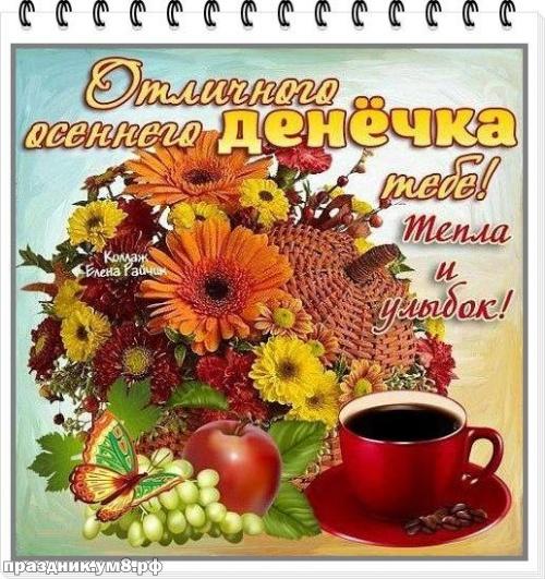 Найти блестящую открытку с первым днём осени, 1 сентября! Красивые открытки! Переслать в пинтерест!
