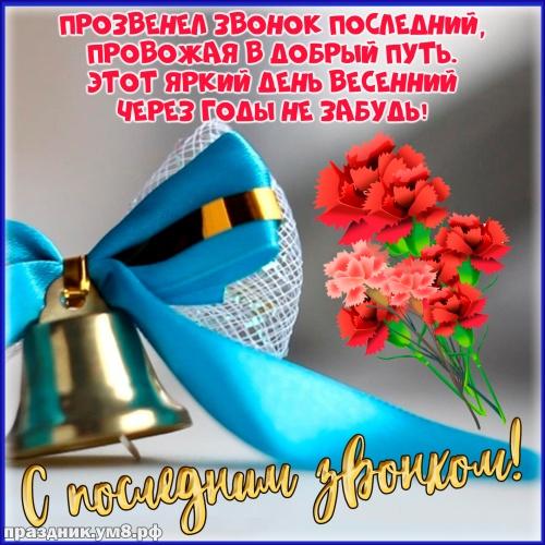 Скачать сказочную открытку с последним звонком, дорогие друзья! Ура! Праздник 25 мая! Переслать в instagram!