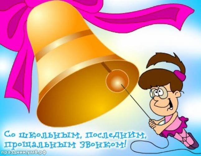 Скачать бесплатно первоклассную открытку с окончанием учебного года! С праздником, дорогие школьники! Отправить в телеграм!