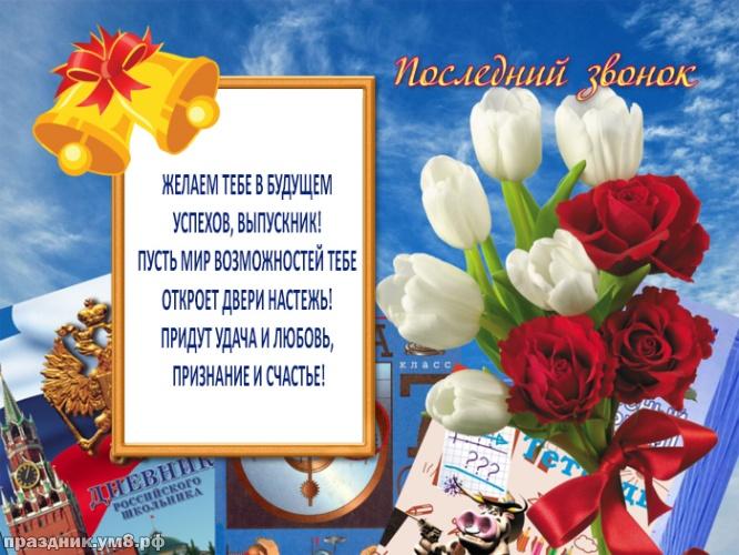 Скачать загадочную открытку с последним звонком! Примите поздравления, дорогие школьники! Переслать в instagram!