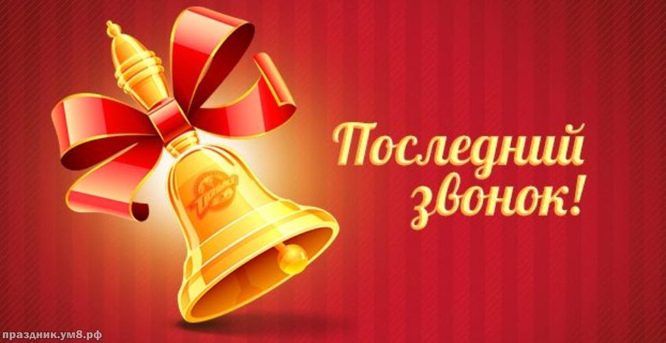 Скачать бесплатно добрейшую открытку с последним звонком, красивое поздравление в прозе школьникам! Переслать на ватсап!