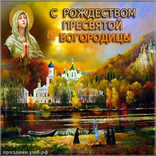 Найти модную открытку с рождеством девы Марии, красивые пожелания! Переслать в пинтерест!