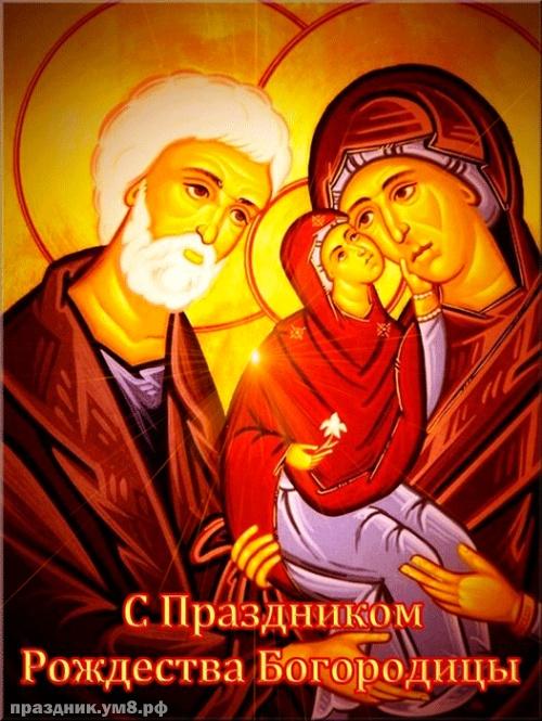 Скачать онлайн живописную открытку с рождеством пресвятой Богородицы! Красивые открытки на рождество! Поделиться в вацап!