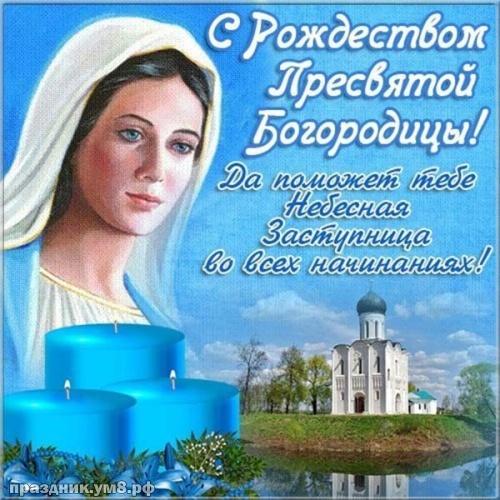 Найти блистательную картинку с рождеством пресвятой девы Марии, красивое поздравление в прозе! Переслать в telegram!