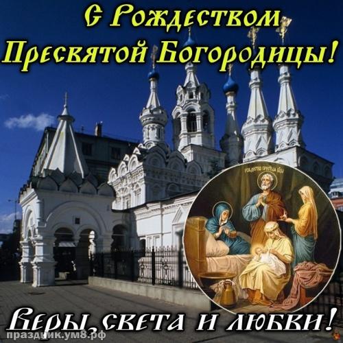 Скачать живописную картинку на рождество Богородицы, открытки на рождество девы Марии, картинки с рождеством пресвятой Богородицы! Поделиться в pinterest!