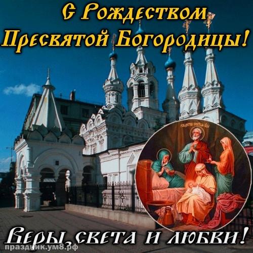 Найти стильную картинку с рождеством пресвятой девы Марии, красивое поздравление в прозе! Отправить в вк, facebook!
