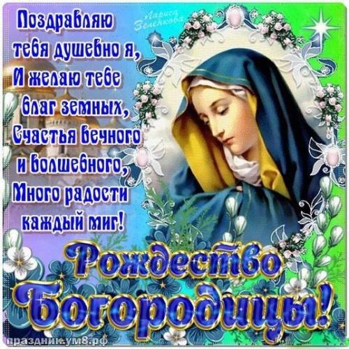 Скачать сказочную картинку с рождеством девы Марии, красивые пожелания! Отправить на вацап!