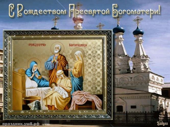 Скачать бесплатно царственную картинку на рождество Богородицы, открытки на рождество девы Марии, картинки с рождеством пресвятой Богородицы! Переслать в viber!