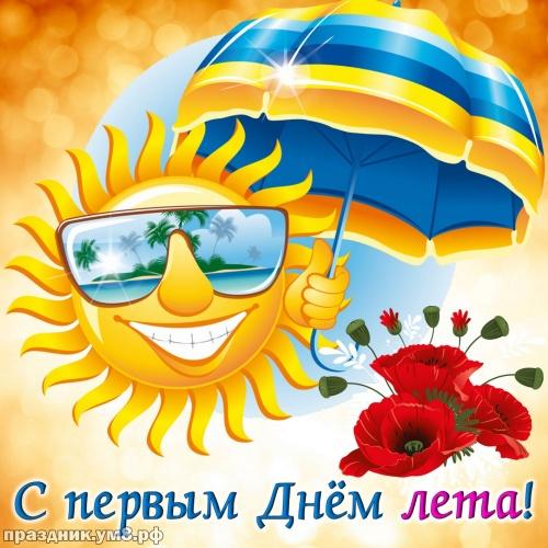 Найти энергичную открытку с первым днём лета! С праздником, друзья мои! Переслать на ватсап!