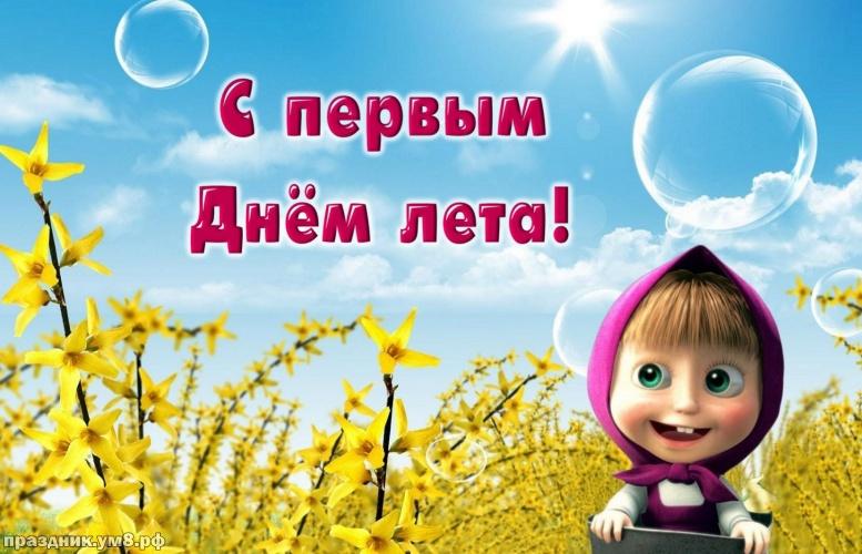 Скачать онлайн крутую картинку с первым днём лета! Красивые пожелания для друзей и родных! Переслать в telegram!