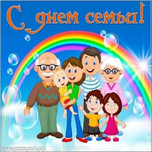 Скачать онлайн царственную картинку с международным днем семьи, открытки на день семьи, картинки для семьи! Переслать в instagram!