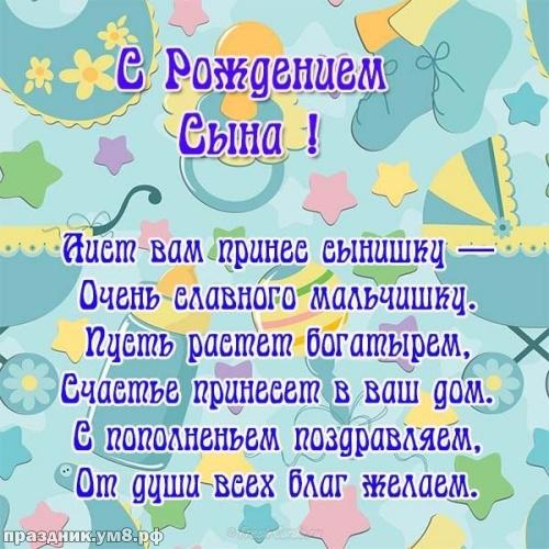 Скачать бесплатно исключительную картинку с рождением сына (красивые открытки на день рождения мальчика)! Пожелания своими словами маме и папе! Для инстаграма!