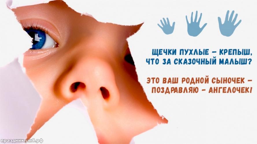 Скачать онлайн ненаглядную картинку с рождением мальчика, открытки для мамы, картинки отцу мальчика! С рождением сына! Отправить в телеграм!