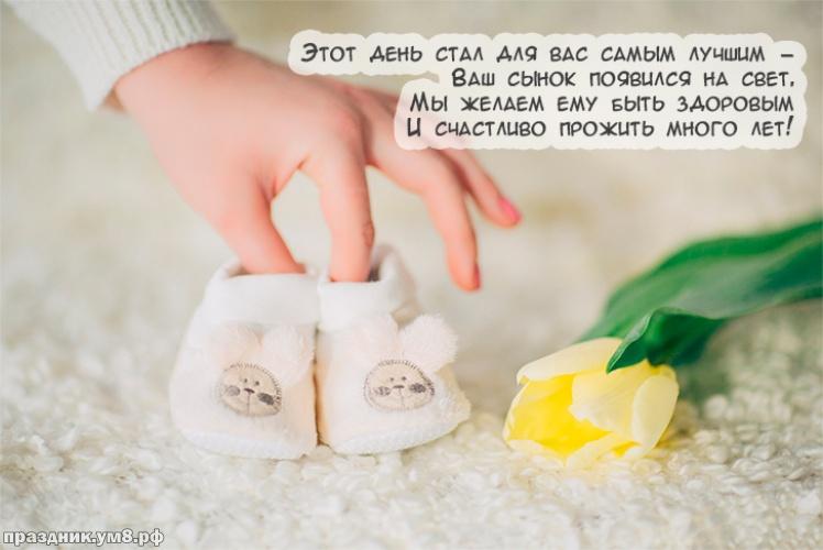 Скачать изумительную открытку с рождением мальчика, дорогие родственники! Ура! Родился сын! Переслать в viber!