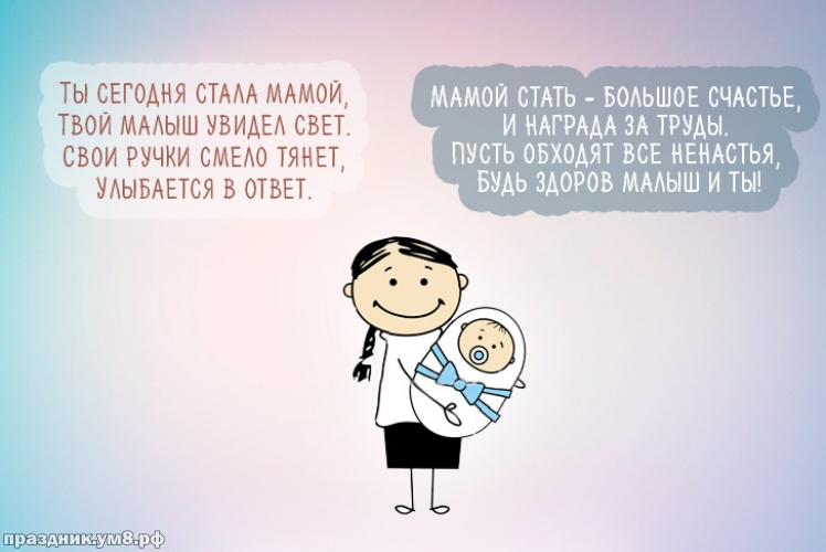 Найти утонченную картинку с рождением мальчика, сыночка, сына! Красивые открытки маме и папе! Отправить по сети!