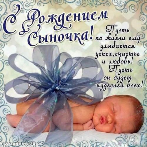 Скачать бесплатно неземную открытку с рождением мальчика, дорогие родственники! Ура! Родился сын! Переслать в viber!