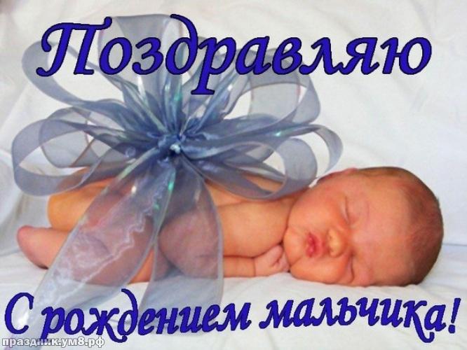 Найти жизнерадостную открытку с рождением мальчика, открытки для мамы, картинки отцу мальчика! С рождением сына! Отправить в вк, facebook!