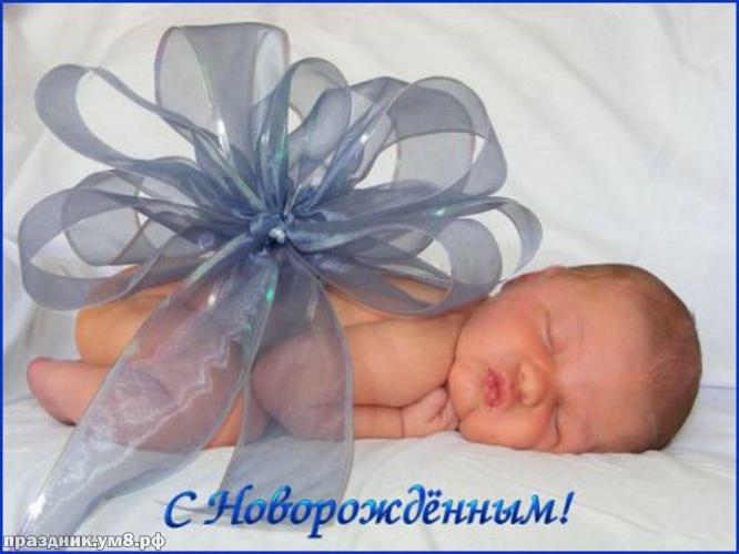 Найти рождественскую картинку с рождением сына (красивые открытки на день рождения мальчика)! Пожелания своими словами маме и папе! Поделиться в вк, одноклассники, вацап!