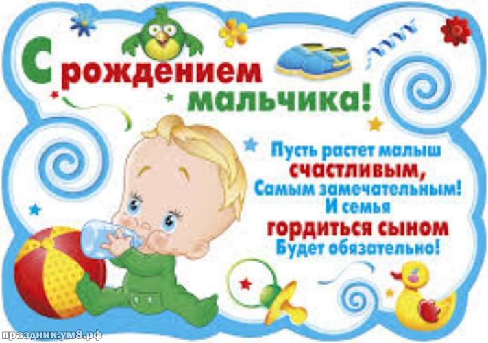 Скачать таинственную открытку с рождением мальчика, открытки для мамы, картинки отцу мальчика! С рождением сына! Переслать в пинтерест!