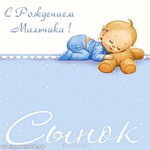 Скачать онлайн оригинальную открытку (открытки с рождением мальчика, картинки с рождением сына) с праздником, родители! Переслать в instagram!