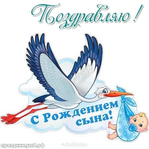Скачать онлайн ритмичную открытку с рождением мальчика! Примите поздравления, милые родители! Переслать в instagram!