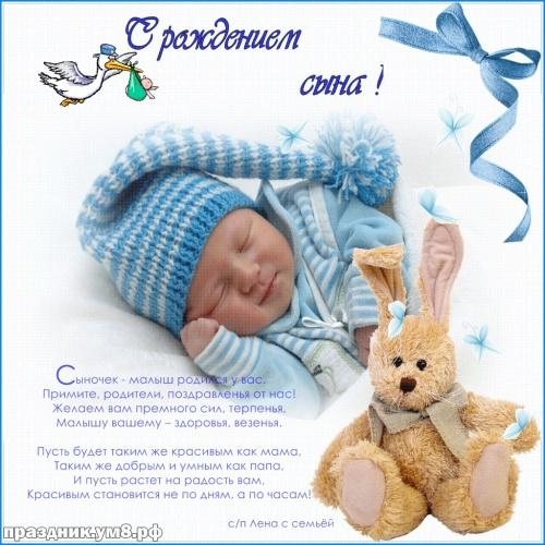 Скачать гениальную картинку (открытки с рождением мальчика, картинки с рождением сына) с праздником, родители! Отправить в телеграм!