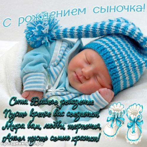 Скачать онлайн творческую открытку с рождением мальчика! Красивые пожелания от родных! Переслать в пинтерест!