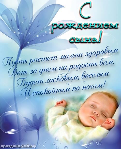 Скачать онлайн ненаглядную картинку с рождением мальчика, сыночка (красивое поздравление в прозе)! Маме и папе пожелания! Для инстаграм!