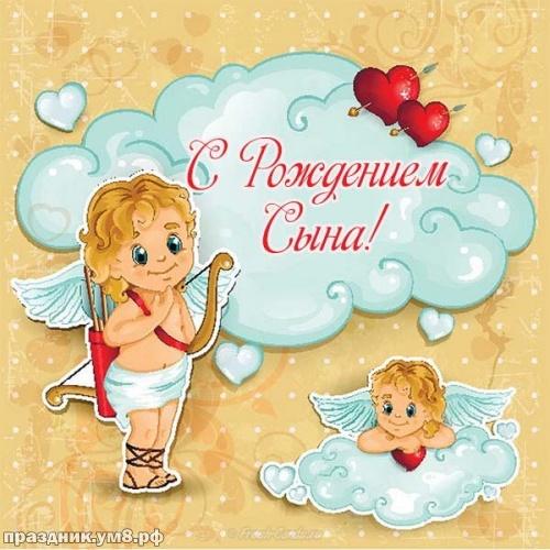 Найти жизнедарящую картинку с рождением мальчика! Красивые пожелания от родных! Поделиться в вацап!