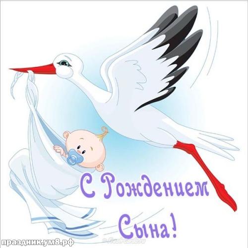 Найти отменную открытку с рождением мальчика! Красивые пожелания от родных! Для вк, ватсап, одноклассники!