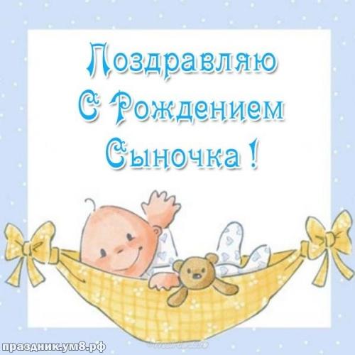 Скачать видную картинку с рождением сына (красивые открытки на день рождения мальчика)! Пожелания своими словами маме и папе! Поделиться в вацап!