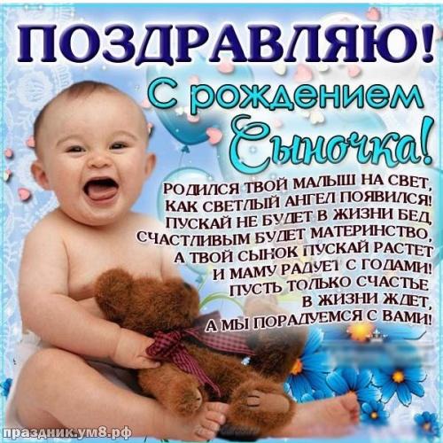 Скачать бесплатно лучшую открытку с рождением мальчика, сыночка, сына! Красивые открытки маме и папе! Для инстаграм!