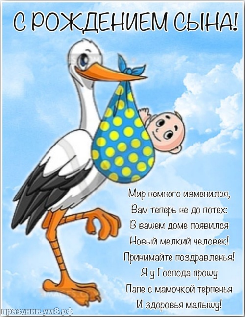 Скачать неповторимую открытку с рождением мальчика, сыночка, сына! Красивые открытки маме и папе! Поделиться в facebook!