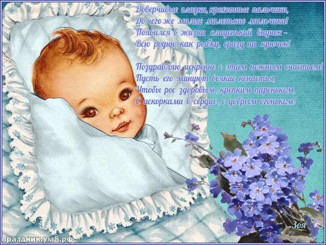 Скачать бесплатно необычайную картинку с рождением мальчика, открытки для мамы, картинки отцу мальчика! С рождением сына! Переслать в telegram!