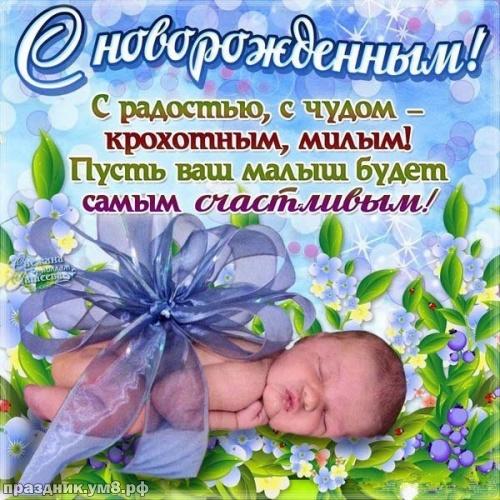 Скачать волшебную открытку с рождением мальчика, сыночка (красивое поздравление в прозе)! Маме и папе пожелания! Переслать в telegram!