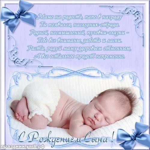 Найти драгоценную картинку с рождением мальчика, сыночка (красивое поздравление в прозе)! Маме и папе пожелания! Для вк, ватсап, одноклассники!