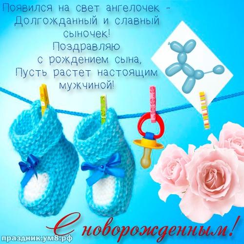 Скачать онлайн стильную картинку с рождением сына (красивые открытки на день рождения мальчика)! Пожелания своими словами маме и папе! Поделиться в whatsApp!